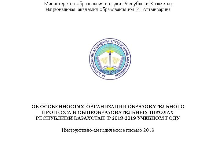 алтынсарин 2018 2019 учебная программа